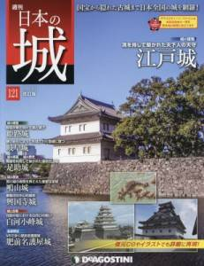 週刊 日本の城 改定版 121号