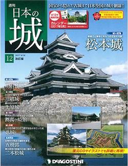 週刊 日本の城 改定版  12号