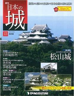 週刊 日本の城 改定版  13号