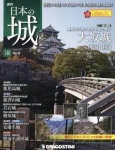 週刊 日本の城 改定版 140号