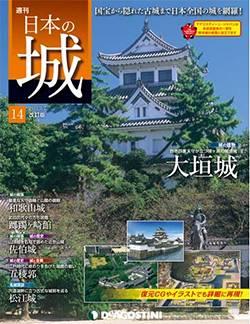 週刊 日本の城 改定版  14号