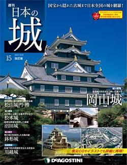 週刊 日本の城 改定版  15号