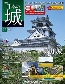 週刊 日本の城 改定版  16号