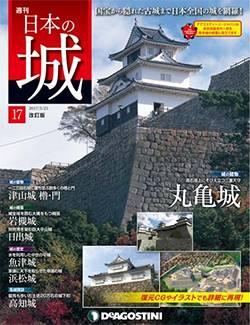 週刊 日本の城 改定版  17号