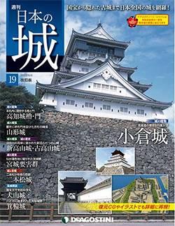 週刊 日本の城 改定版  19号