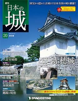 週刊 日本の城 改定版  20号