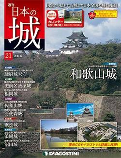 週刊 日本の城 改定版  21号