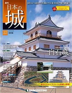 週刊 日本の城 改定版  22号