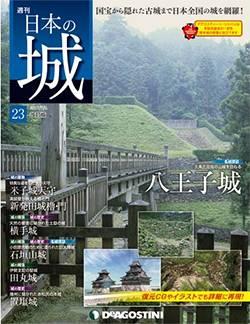 週刊 日本の城 改定版  23号