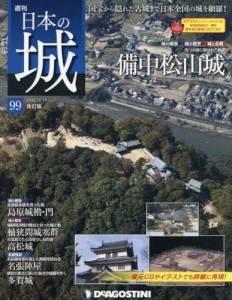 週刊 日本の城 改定版  99号