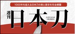 週刊 日本刀 全国版