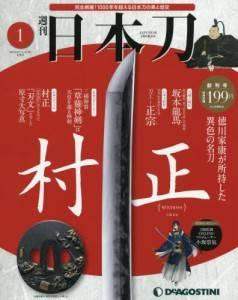 週刊 日本刀 全国版 1号