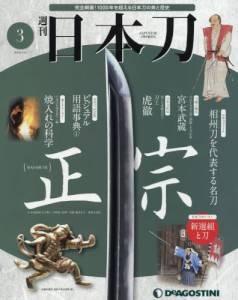 週刊 日本刀 全国版 3号 正宗