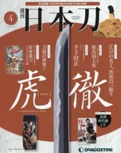 週刊 日本刀 全国版 4号