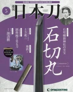 週刊 日本刀 全国版 5号