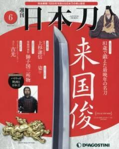 週刊 日本刀 全国版 6号