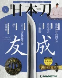 週刊 日本刀 全国版 7号