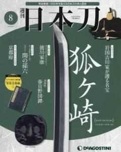 週刊 日本刀 全国版 8号
