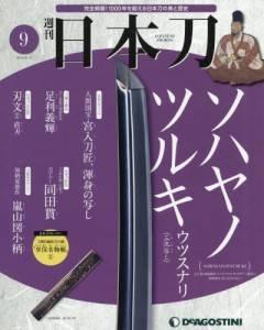 週刊 日本刀 全国版 9号
