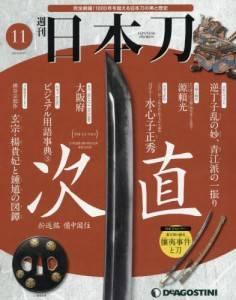 週刊 日本刀 全国版 11号