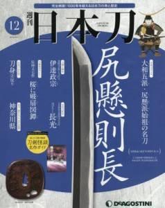 週刊 日本刀 全国版 12号