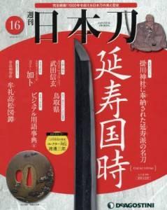 週刊 日本刀 全国版 16号 延寿国時