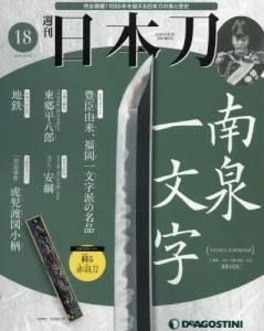 週刊 日本刀 全国版 18号