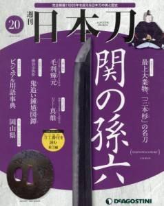 週刊 日本刀 全国版 20号 関の孫六