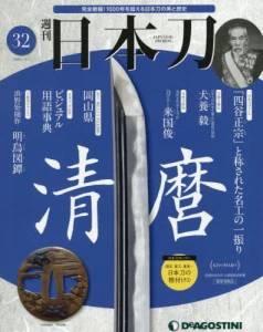 週刊 日本刀 全国版 32号