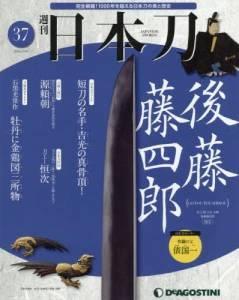週刊 日本刀 全国版 37号