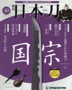 週刊 日本刀 全国版 40号