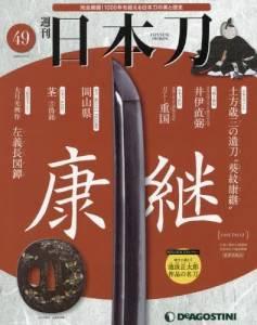 週刊 日本刀 全国版 49号