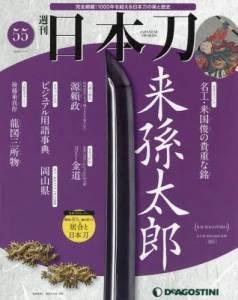 週刊 日本刀 全国版 55号