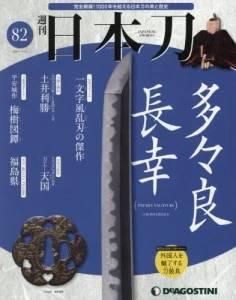 週刊 日本刀 全国版 82号