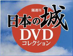日本の城 DVDコレクション