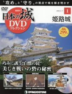 日本の城 DVDコレクション 1号 姫路城
