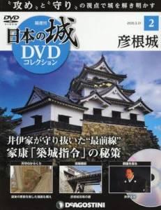 日本の城 DVDコレクション 2号