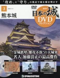 日本の城 DVDコレクション 3号