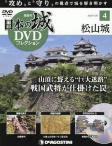 日本の城 DVDコレクション 4号