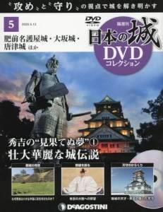 日本の城 DVDコレクション 5号