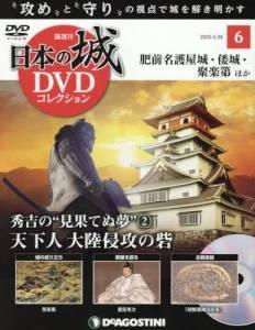 日本の城 DVDコレクション 6号