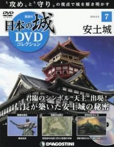 日本の城 DVDコレクション 7号