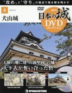 日本の城 DVDコレクション 8号