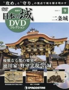 日本の城 DVDコレクション 9号