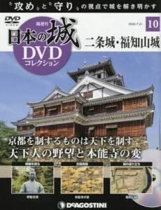日本の城 DVDコレクション 10号