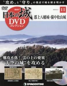 日本の城 DVDコレクション 11号