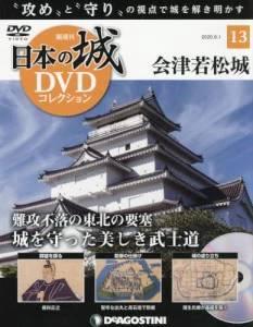 日本の城 DVDコレクション 13号