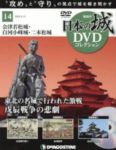 日本の城 DVDコレクション 14号
