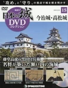 日本の城 DVDコレクション 15号