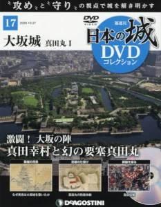 日本の城 DVDコレクション 17号